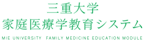 三重大学家庭医療学教育システム MIE UNIVERSITYFAMILY MEDICINE EDUCATION MODULE